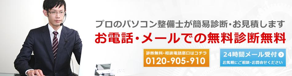 東京都 練馬区・板橋区のパソコン修理無料相談